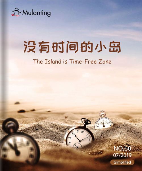 Chinese lessons and magazines – Mulanting com